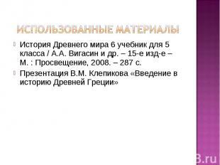 История Древнего мира 6 учебник для 5 класса / А.А. Вигасин и др. – 15-е изд-е –