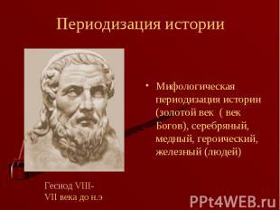 Мифологическая периодизация истории (золотой век ( век Богов), серебряный, медны