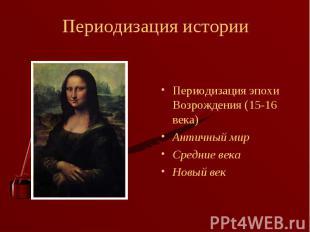 Периодизация эпохи Возрождения (15-16 века) Периодизация эпохи Возрождения (15-1