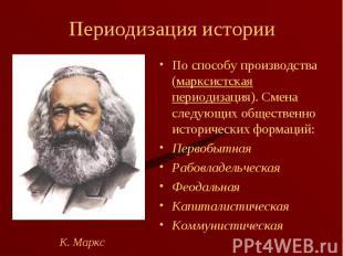 По способу производства (марксистская периодизация). Смена следующих общественно