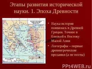 Наука история появилась в Древней Греции. Точнее в близкой к Востоку Малой Азии