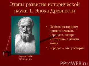 Первым историком принято считать Геродота, автора «Истории» в девяти томах Первы