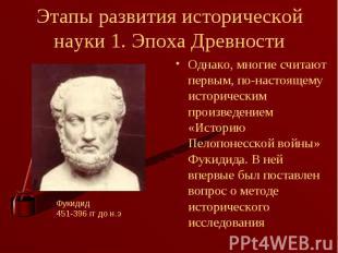 Однако, многие считают первым, по-настоящему историческим произведением «Историю