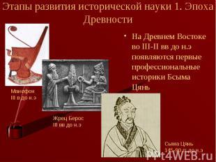 На Древнем Востоке во III-II вв до н.э появляются первые профессиональные истори