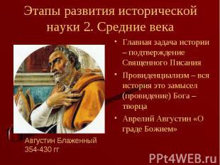 Главная задача истории – подтверждение Священного Писания Главная задача истории