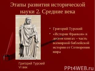 Григорий Турский Григорий Турский «История Франков» в десяти книгах – часть всем