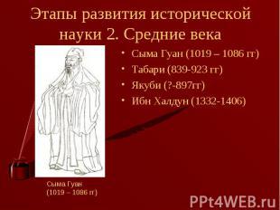 Сыма Гуан (1019 – 1086 гг) Сыма Гуан (1019 – 1086 гг) Табари (839-923 гг) Якуби