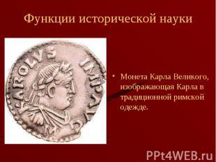 Монета Карла Великого, изображающая Карла в традиционной римской одежде. Монета
