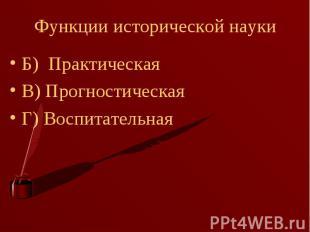 Б) Практическая Б) Практическая В) Прогностическая Г) Воспитательная