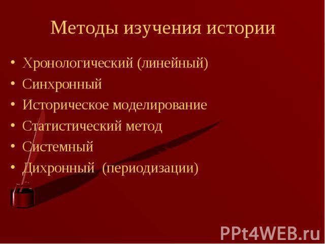 Хронологический (линейный) Хронологический (линейный) Синхронный Историческое моделирование Статистический метод Системный Дихронный (периодизации)