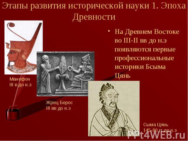 На Древнем Востоке во III-II вв до н.э появляются первые профессиональные историки Бсыма Цянь На Древнем Востоке во III-II вв до н.э появляются первые профессиональные историки Бсыма Цянь