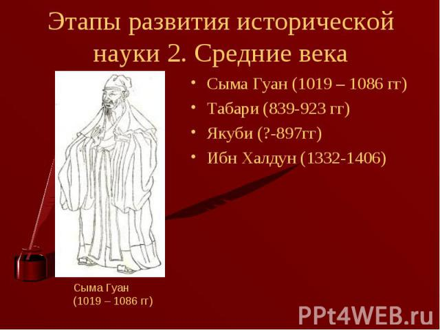 Сыма Гуан (1019 – 1086 гг) Сыма Гуан (1019 – 1086 гг) Табари (839-923 гг) Якуби (?-897гг) Ибн Халдун (1332-1406)