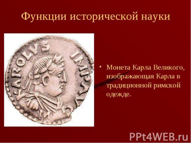 Монета Карла Великого, изображающая Карла в традиционной римской одежде. Монета Карла Великого, изображающая Карла в традиционной римской одежде.