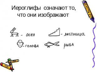 Иероглифы означают то, что они изображают
