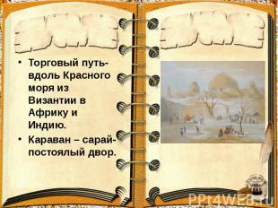Торговый путь- вдоль Красного моря из Византии в Африку и Индию. Торговый путь-