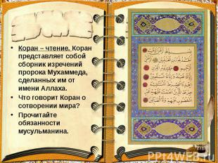 Коран – чтение. Коран представляет собой сборник изречений пророка Мухаммеда, сд