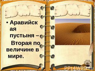 Аравийская пустыня – Аравийская пустыня – Вторая по величине в мире.