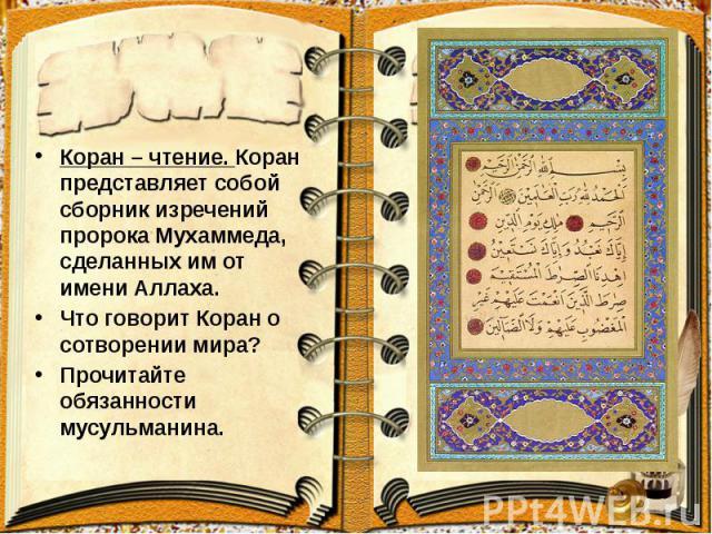 Коран – чтение. Коран представляет собой сборник изречений пророка Мухаммеда, сделанных им от имени Аллаха. Коран – чтение. Коран представляет собой сборник изречений пророка Мухаммеда, сделанных им от имени Аллаха. Что говорит Коран о сотворении ми…