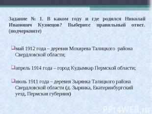 май 1912 года – деревня Мохирева Талицкого района Свердловской области; апрель 1