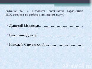 Дмитрий Медведев………………………………. Дмитрий Медведев………………………………. Валентина Довгер…………