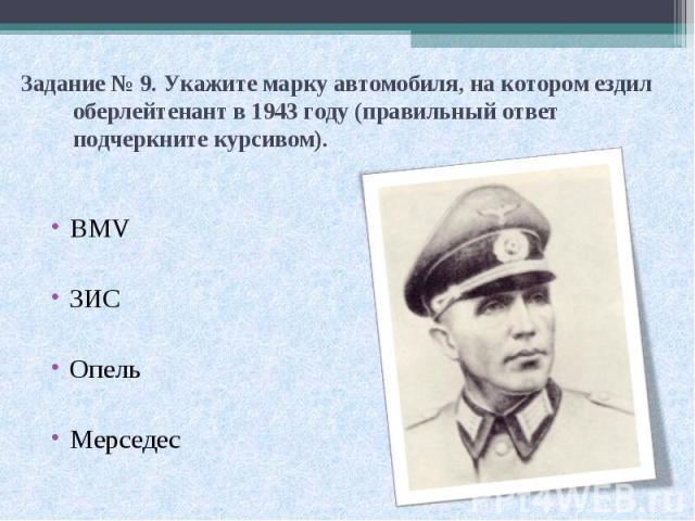 BMV ЗИС Опель Мерседес