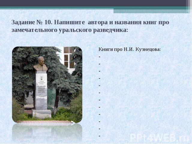 Книги про Н.И. Кузнецова: - - - - - - - - - - - -