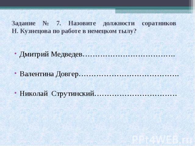 Дмитрий Медведев………………………………. Дмитрий Медведев………………………………. Валентина Довгер…………………………………. Николай Струтинский……………………………