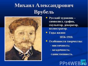 Русский художник – символист, график, скульптор, декоратор, иллюстратор. Русский