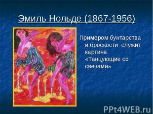 Примером бунтарства и броскости служит картина «Танцующие со свечами» Примером б