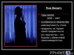 Рене Магритт. Рене Магритт. Годы жизни: 1898 – 1967. Особенности творчества: - н