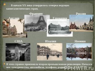 В начале XX века утвердилась семерка ведущих капиталистических стран. В начале X