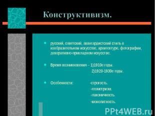 русский, советский, авангардистский стиль в изобразительном искусстве, архитекту