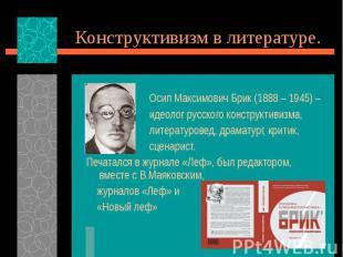 Конструктивизм в литературе. Осип Максимович Брик (1888 – 1945) – идеолог русско