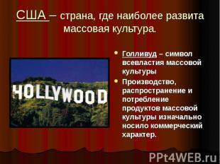 Голливуд – символ всевластия массовой культуры Голливуд – символ всевластия масс