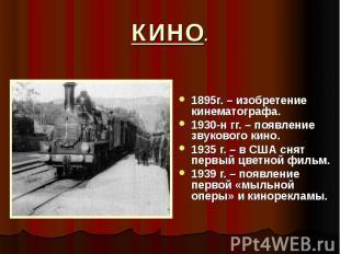 1895г. – изобретение кинематографа. 1930-н гг. – появление звукового кино. 1935