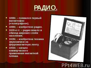 1898г. – появился первый магнитофон («телеграфон»). 1898г. – появился первый маг