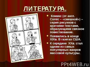 Комикс (от англ. Comic – «смешной») – серия рисунков с краткими текстами, образу