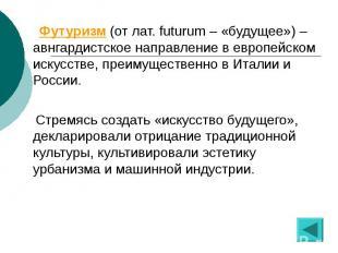 Футуризм (от лат. futurum – «будущее») – авнгардистское направление в европейско