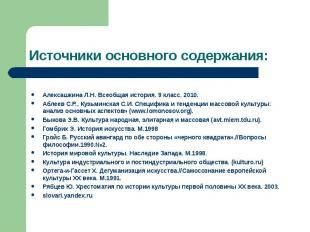Источники основного содержания: Алексашкина Л.Н. Всеобщая история. 9 класс. 2010
