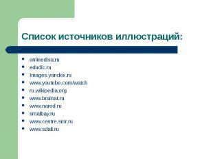 onlinedisa.ru onlinedisa.ru edudic.ru Images.yandex.ru www.youtube.com/watch ru.