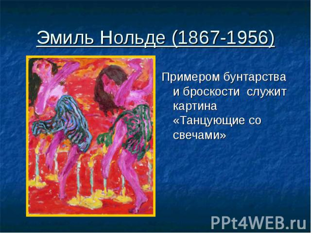 Примером бунтарства и броскости служит картина «Танцующие со свечами» Примером бунтарства и броскости служит картина «Танцующие со свечами»