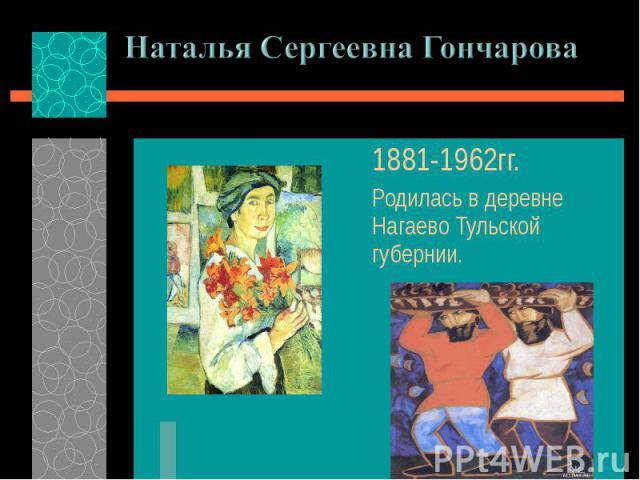 1881-1962гг. 1881-1962гг. Родилась в деревне Нагаево Тульской губернии.