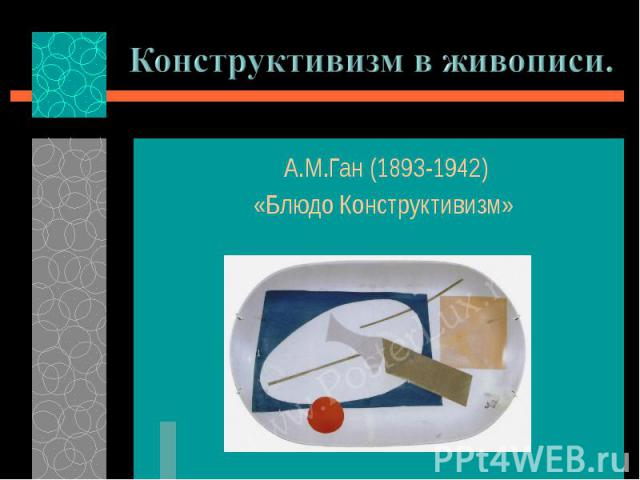 А.М.Ган (1893-1942) А.М.Ган (1893-1942) «Блюдо Конструктивизм»