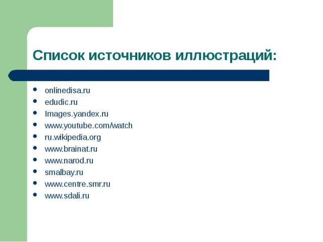 onlinedisa.ru onlinedisa.ru edudic.ru Images.yandex.ru www.youtube.com/watch ru.wikipedia.org www.brainat.ru www.narod.ru smalbay.ru www.centre.smr.ru www.sdali.ru