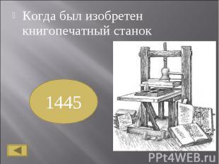 Когда был изобретен книгопечатный станок Когда был изобретен книгопечатный стано
