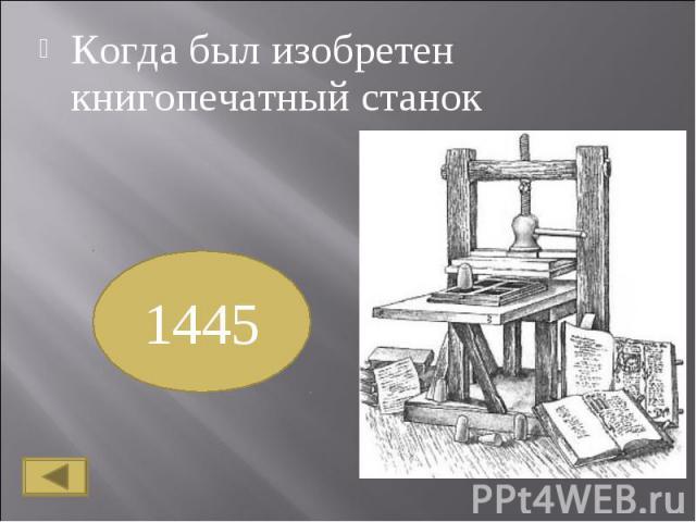 Когда был изобретен книгопечатный станок Когда был изобретен книгопечатный станок