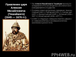 Правление царя Алексея Михайловича (Тишайшего) (1645 — 1676 гг.). При Алексее Ми