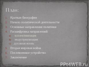 Краткая биография Краткая биография Начало политической деятельности Основные на