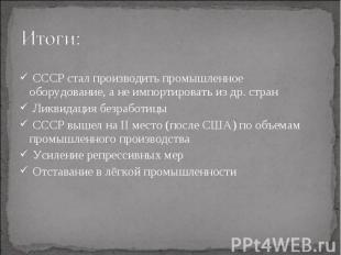 СССР стал производить промышленное оборудование, а не импортировать из др. стран