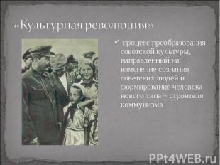 процесс преобразования советской культуры, направленный на изменение сознания со